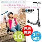 自転車 GLOBBER グロッバー フロー FLOW125 バランスバイク ライダー キックスクーター