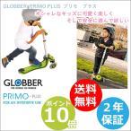 雅虎商城 - 自転車 GLOBBER グロッバー プリモ PRIMO PLUS
