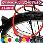 雅虎商城 - カラーワイヤーロック*ダイヤル式 JC-001WSD 自転車購入者様用商品