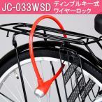 雅虎商城 - カラーワイヤーロック ディンプルキー式 JC-033WSD