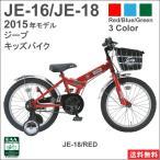 子供自転車 JEEP 2015/2016モデル キッ�