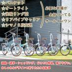 折りたたみ自転車 20インチ 自転車 6段変速 オートライト付 折り畳み自転車 折畳自転車 完全組み立て ラテ
