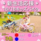 子供自転車 16インチ 18インチ 自転�