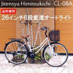 ショッピング26インチ 自転車 26インチ ママチャリ 6段変速 LEDオートライト装備 シティサイクル