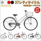 自転車 シティサイクル 27インチ 6段変速 6段変速 LEDオートライト装備