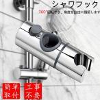 シャワー フック 【送料無料】修理交換用 直径24mm/25mm/28mm/30mm/32mmのスライドバーに対応