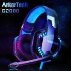 ゲーミング ヘッドセット ヘッドホン ヘッドフォン ゲームヘッドセット マイク付きARKARTECH G2000  ゲーム用 PC パソコン スカイプ fps 対応 男女兼用