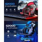 ARKARTECH G2000 ゲーミング ヘッドセット ヘッドホン ヘッドフォン ゲームヘッドセット マイク付き ゲーム用 PC パソコン スカイプ fps