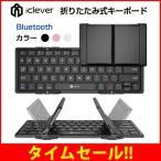 キーボード 【送料無料 12ヶ月保証】ワイヤレス 折り畳み式  ミニキーボード Windows Android iOS Mac iclever  IC-BK03ブラック