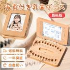 【送料無料】乳歯ケース木製 名前入れ人気 赤ちゃん記念 乳歯ボックス写真入れ乳歯管理ケース 名入れ子供誕生日プレゼント男の子女の子出産祝い
