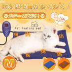 ペット用ホットカーペット ペットヒーター 7段階温度セット可能 角型 猫 犬用 テキオンヒーター 加熱パッド Mサイズ ペット用ホットカーペット