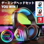 ゲーミングヘッドホンヘッドフォンpcゲー ミングイヤホンゲーム用マイク付きプレステ4プレイステーション4xboxスイッチMicolindunV1[虹色LED] ps4switchfps対応