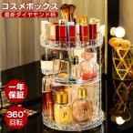 メイクボックス コスメ収納 コスメボックス  化粧品収納ボックス 360度 回転式 大容量 収納 おしゃれ 化粧品入れ 女子へのギフト