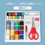 【送料無料】電動ミシン針 糸 常備糸 16色 手縫い糸 ミシン縫い糸 裁縫道具セット
