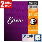 アコースティックギター 弦 エリクサー ( Elixir コー