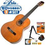 初心者セット クラシックギター 7点 入門セット Aria Classic Guitar A20 アリア アコースティック A-20