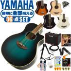 初心者セット ヤマハ アコースティックギター アンプ付属 エレアコ 15点 入門 YAMAHA APX500III アコギ エレクトリック
