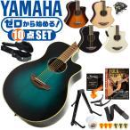 初心者セット ヤマハ アコースティックギター エレアコ 9点 入門 YAMAHA APX500III アコギ エレクトリック ハードケース付属