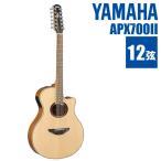 ヤマハ アコースティックギター YAMAHA APX700II-12 アコギ APX-700II-12 エレクトリックアコースティックギター 12弦