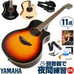 初心者セット ヤマハ エレクトリックアコースティックギター エレアコ 9点 入門 YAMAHA APX700II アコギ ハードケース付属