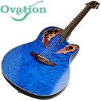 オベーション アコースティックギター エレアコ OVATION Celebrity Elite Plus CE44P 8TQ エリートプラス トランスブルーキルトメイプル