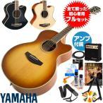 初心者セット ヤマハ アコースティックギター アンプ付属 エレアコ 15点 入門 YAMAHA CPX700II アコギ エレクトリック