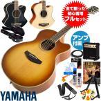 初心者セット ヤマハ アコースティックギター アンプ付属 エレアコ 15点 入門 YAMAHA CPX700II アコギ エレクトリック ハードケース付属