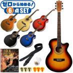 アコースティックギター 初心者セット エレアコ EAW-0