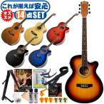 初心者セット アコースティックギター セピアクルー エレアコ アンプ付属 9点 入門 Sepia Crue EAW-01 エレクトリックアコースティック EAW01 フォークギター