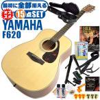 初心者セット ヤマハ アコースティックギター 限定モデル アコギ 14点 入門 YAMAHA F620 フォークギター アコギセット F-620 ハードケース付属