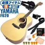 初心者セット ヤマハ アコースティックギター 限定モデル アコギ 9点 入門 YAMAHA F620 フォークギター アコギセット F-620 ハードケース付属