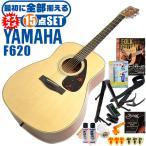 初心者セット ヤマハ アコースティックギター 限定モデル アコギ 14点 入門 YAMAHA F620 フォークギター アコギセット F-620