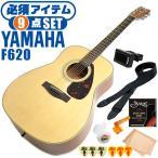 初心者セット ヤマハ アコースティックギター 限定モデル アコギ 9点 入門 YAMAHA F620 フォークギター アコギセット F-620