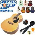 アコースティックギター 初心者セット アコギ ACO-FOL