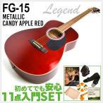 初心者セット アコースティックギター アリア アコギ 11点 入門セット Legend by ARIA FG-15 CA キャンディアップルレッド FG15 アコギセット フォークギター