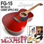 初心者セット アコースティックギター アリア アコギ 13点 入門セット Legend by ARIA FG-15 CA キャンディアップルレッド FG15 アコギセット フォークギター