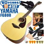 初心者セット ヤマハ アコースティックギター ハードケース付属 アコギ 11点 入門 YAMAHA FG800 NT アコギセット FG-800 ナチュラル フォークギター