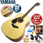 初心者セット レフトハンドモデル アコースティックギター ヤマハ アコギ 11点 入門 YAMAHA FG820L 左利き用 アコギセット