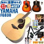 初心者セット ヤマハ アコースティックギター アコギ 14点 入門 YAMAHA FG830 アコギセット FG-830 フォークギター