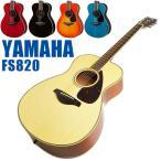 ヤマハ アコースティックギター YAMAHA FS820 アコギ FS-820 フォークギター