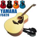 ヤマハ アコースティックギター YAMAHA FS820 アコギ FS-820 フォークギター ハードケース付属