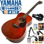 初心者セット ヤマハ アコースティックギター ハードケース付属 アコギ 14点 入門 YAMAHA FS850 NT アコギセット ナチュラル フォークギター