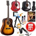 初心者セット モーリス アコースティックギター ハードケース付属 エレアコ 13点 入門 Morris G-401 G401 アコギ