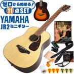 初心者セット ヤマハ アコースティックギター ミニギター 11点 入門 YAMAHA JR2 アコギセット