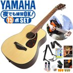 初心者セット ヤマハ アコースティックギター ミニギター 14点 入門 YAMAHA JR2 アコギセット