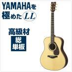 ショッピングLL ヤマハ アコースティックギター オール単板モデル YAMAHA LL26 ARE LL-26