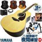 初心者セット ヤマハ アコースティックギター VOX エフェクター搭載アンプ付属 アコギ 16点 入門セット YAMAHA LL6 ARE エレアコ LL-6