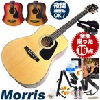 初心者セット モーリス アコースティックギター ハードケース付属 アコギ 14点 入門 Morris M-351 フォークギター M351