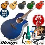 初心者セット モーリス アコースティックギター エレアコ 13点 入門 Morris R-401 エレクトリックアコースティック R401 アコギ フォーク