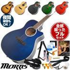 初心者セット モーリス アコースティックギター ハードケース付属 エレアコ 13点 入門 Morris R-401 R401 エレクトリックアコースティック アコギ